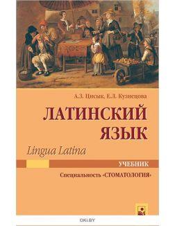 Латинский язык: учебник для студентов по специальности «Стоматология» (Кузнецова Е. Л)