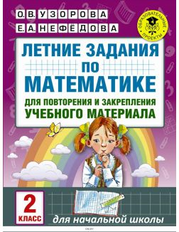Летние задания по математике для повторения и закрепления учебного материала. 2 класс (eks)