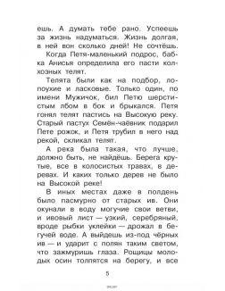 Барсучий нос. Сказки и рассказы (Паустовский К. / eks)