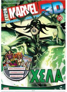 Герои Marvel 3D. Официальная коллекция № 35