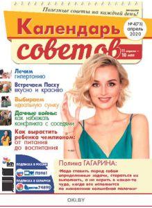 Герой номера - Полина Гагарина. 4 / 2020 Календарь советов
