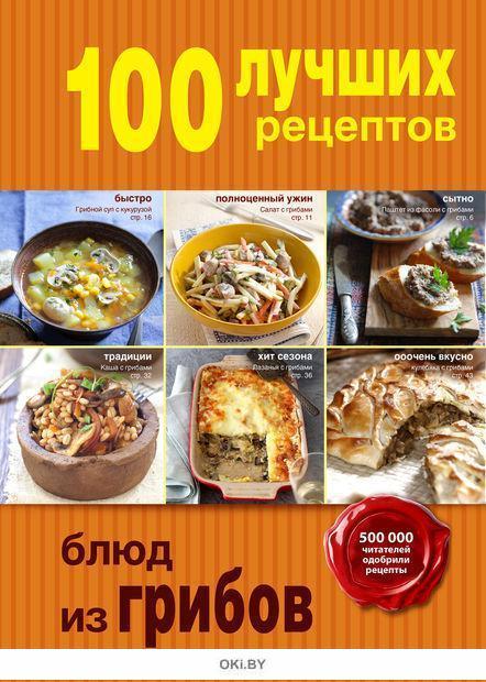 100 лучших рецептов блюд из грибов (eks)