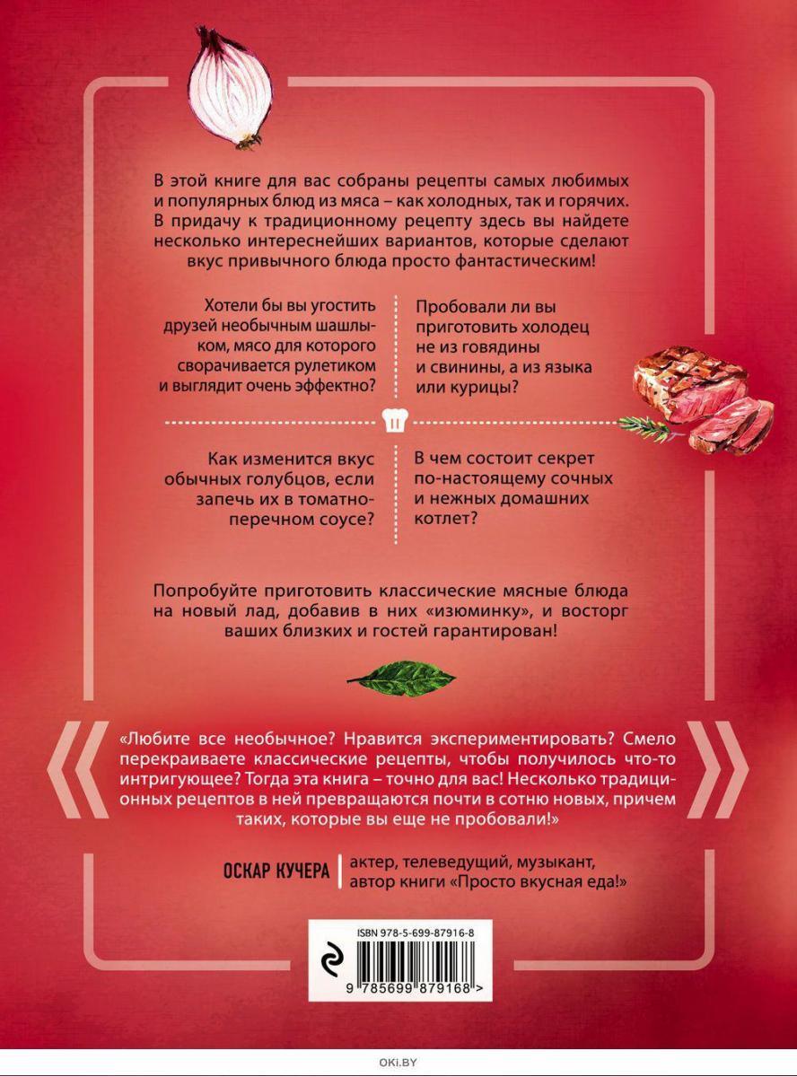 Самые интересные рецепты из мяса с изюминкой (Ивенская О. С. / eks)