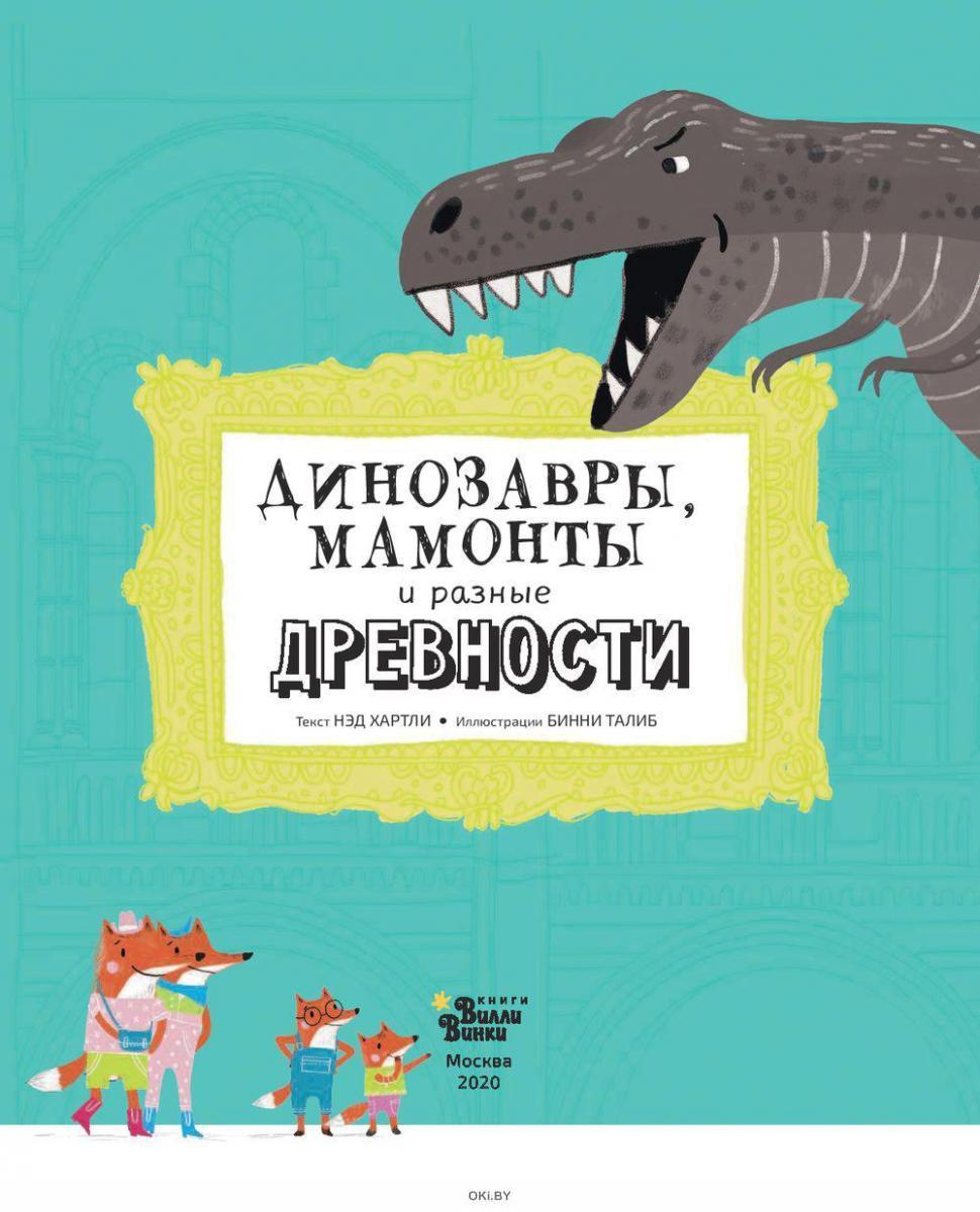 Купить Динозавры, мамонты и разные древности (eks ...