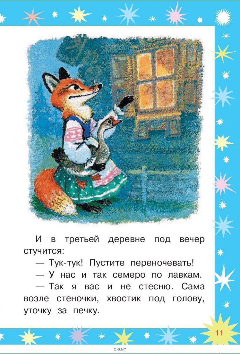 Добрые сказки на ночь (Маршак С. / eks)