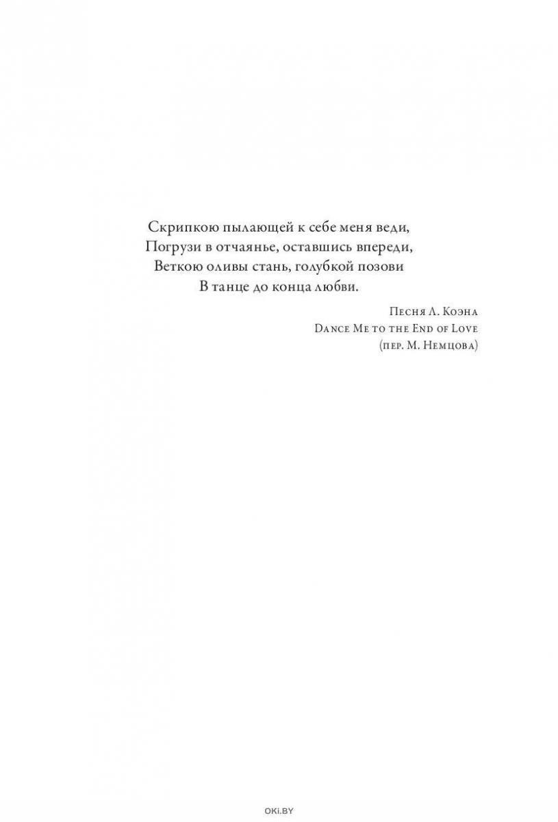 Обними меня крепче. 7 диалогов для любви на всю жизнь (Джонсон С. / eks)