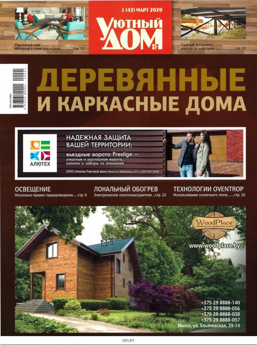 Уютный дом 1 (42) / 2020