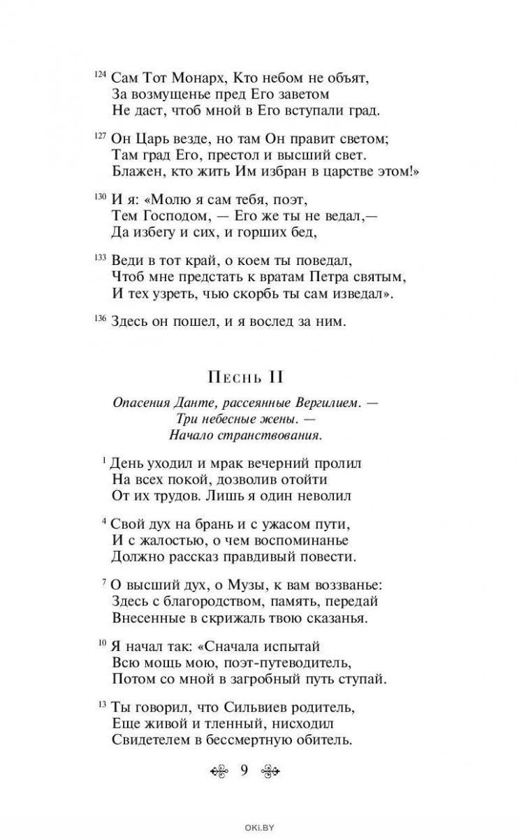 Божественная комедия (Алигьери Д. / eks)