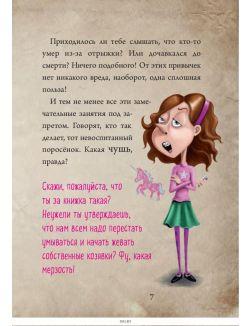 Маленькая злая книга 2 (Мист М. / eks)