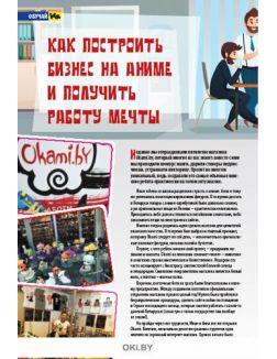 Развлекательный Каламбур 4 / 2020