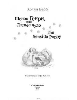 Щенок Генри, или Летнее чудо / The Seaside Puppy (eks)