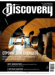 DISCOVERY (ДИСКАВЕРИ) 4 / 2020