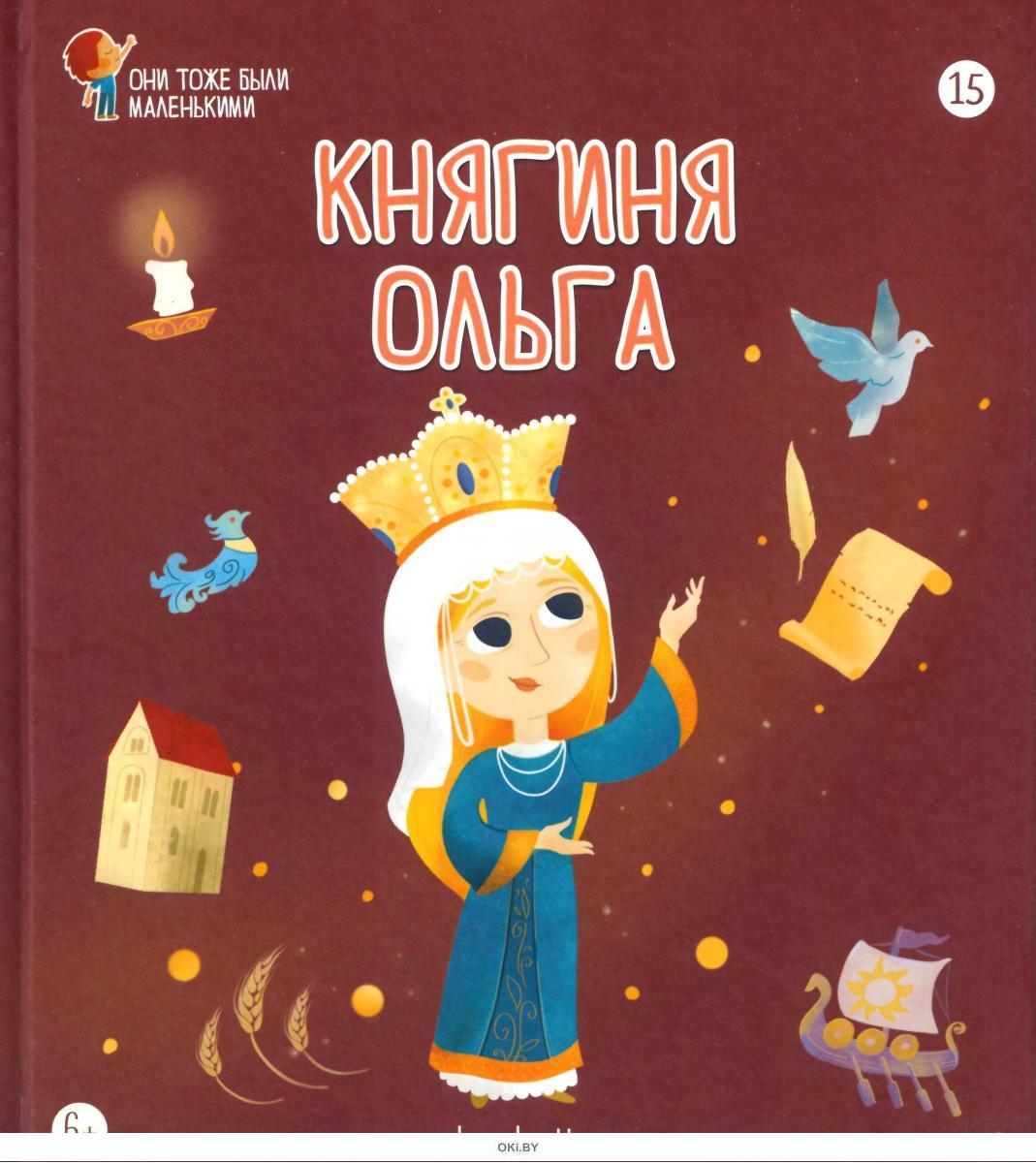 ОНИ ТОЖЕ БЫЛИ МАЛЕНЬКИМИ № 15. Княгиня Ольга