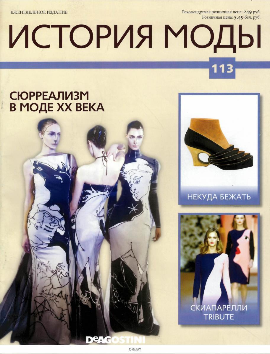 История Моды № 113