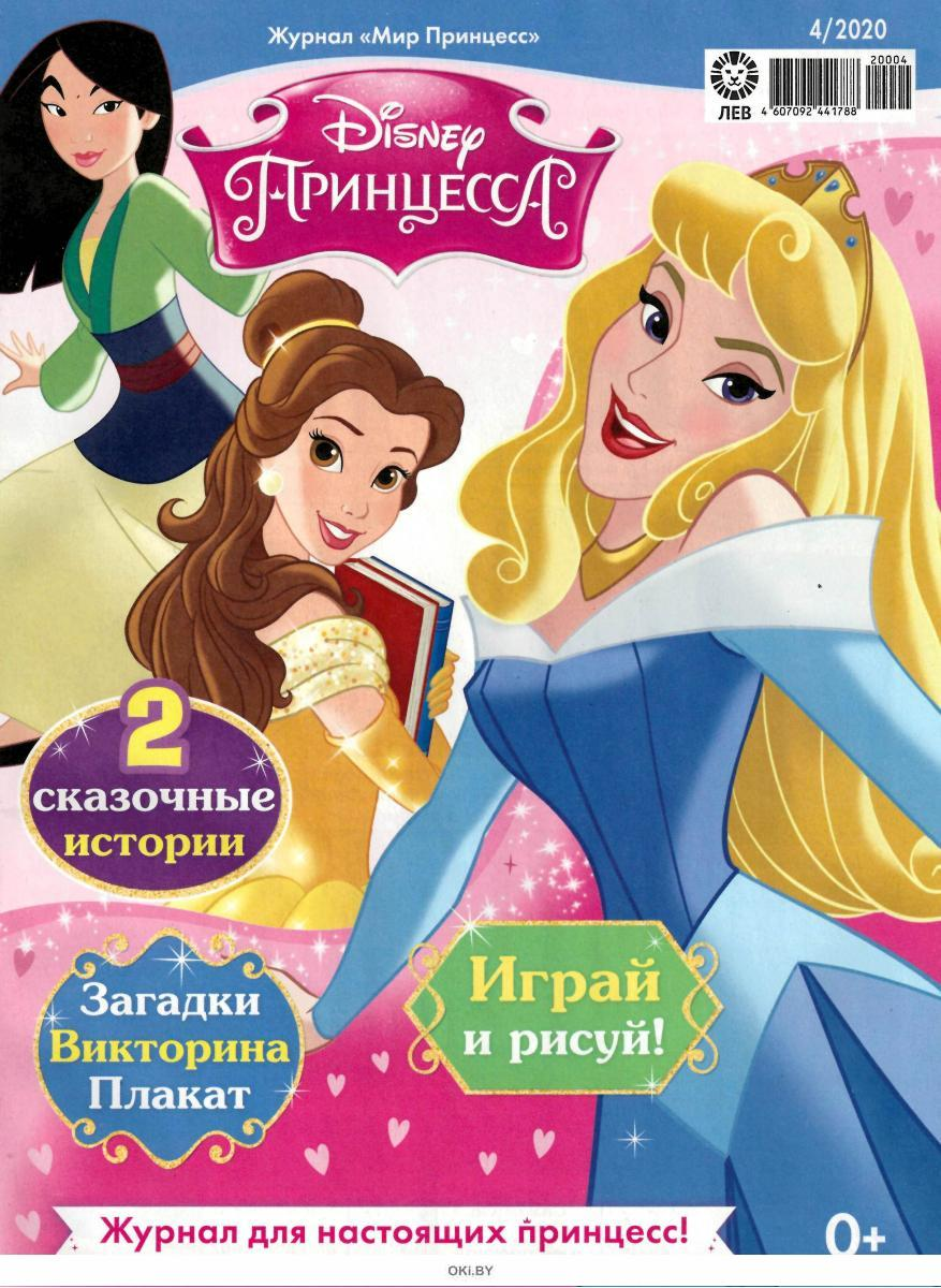 Мир принцесс 4 / 2020