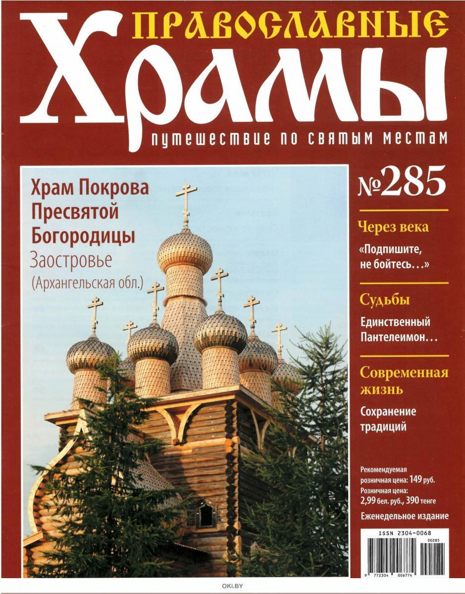 Православные храмы. Путешествие по святым местам № 285
