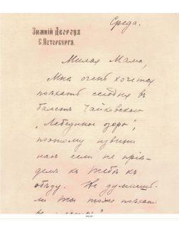 КНЯЗЬЯ, ЦАРИ И ИМПЕРАТОРЫ РОССИИ № 177. Николай II