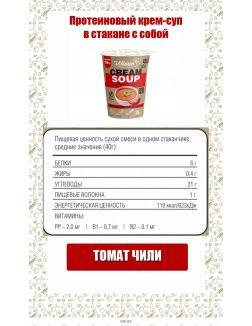 Суп Чили томат - суп быстрого приготовления