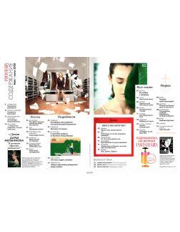 PSYCHOLOGIES (Психолоджи) A5 51 май / 2020