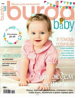 Бурда (Burda). Baby. Спецвыпуск 4 / 2020