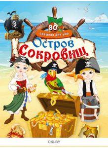 Остров сокровищ «80 орешков для ума» № 1