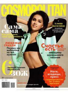 Cosmopolitan Русское Издание мини-формат 5 / 2020