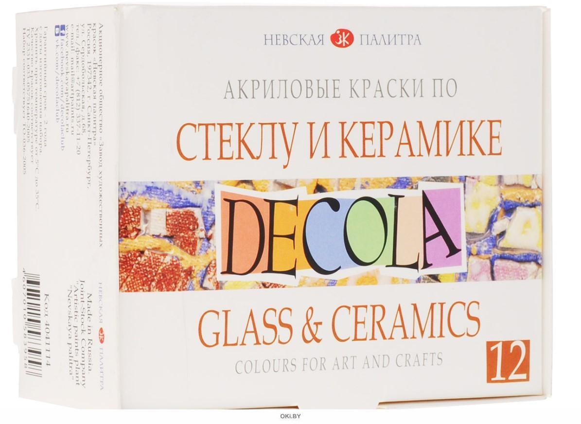 Набор акрила «Декола» по стеклу и керамике 12х20 мл
