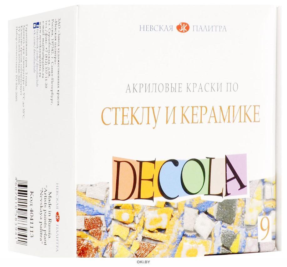 Набор акрила «Декола» по стеклу и керамике 9х20 мл