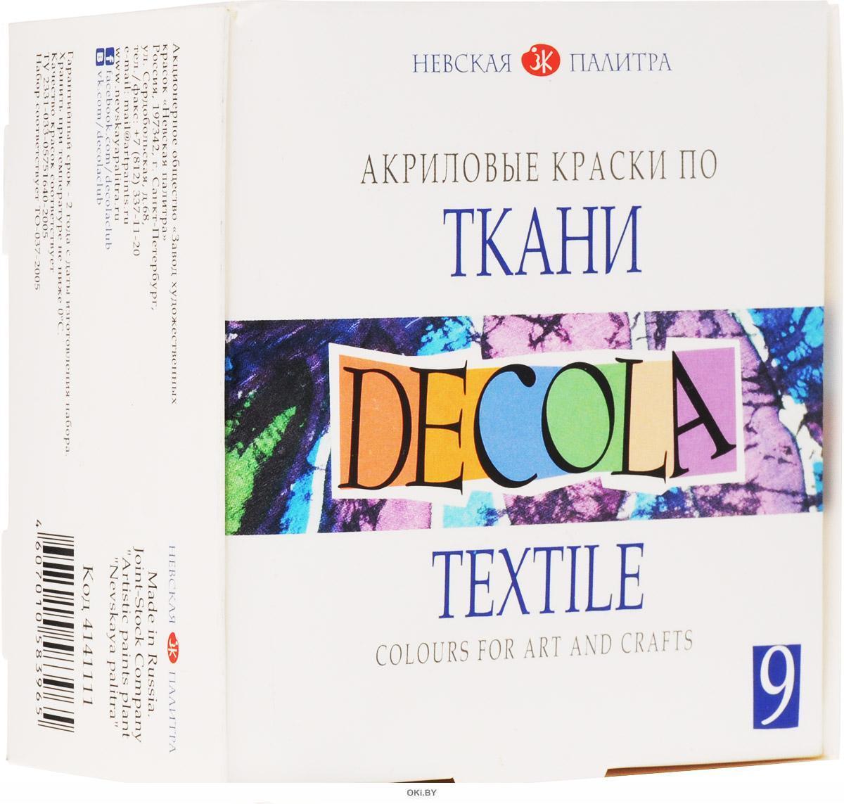 Акриловые краски по ткани 9 цветов по 20 мл Decola