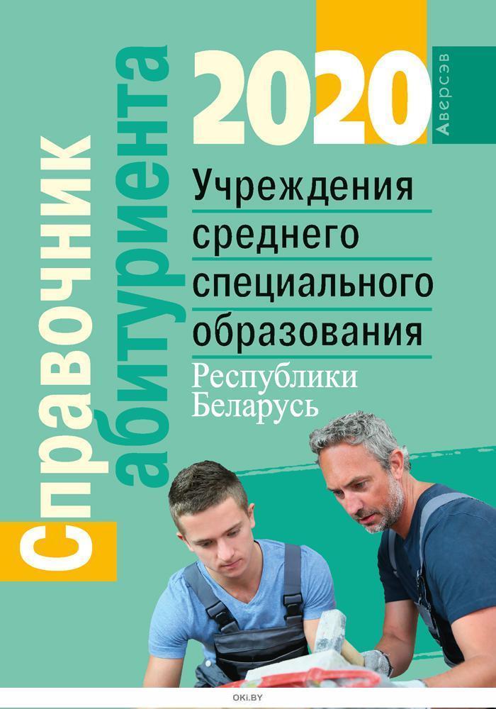 Справочник абитуриента 2020. Учреждения среднего специального образования Республики Беларусь
