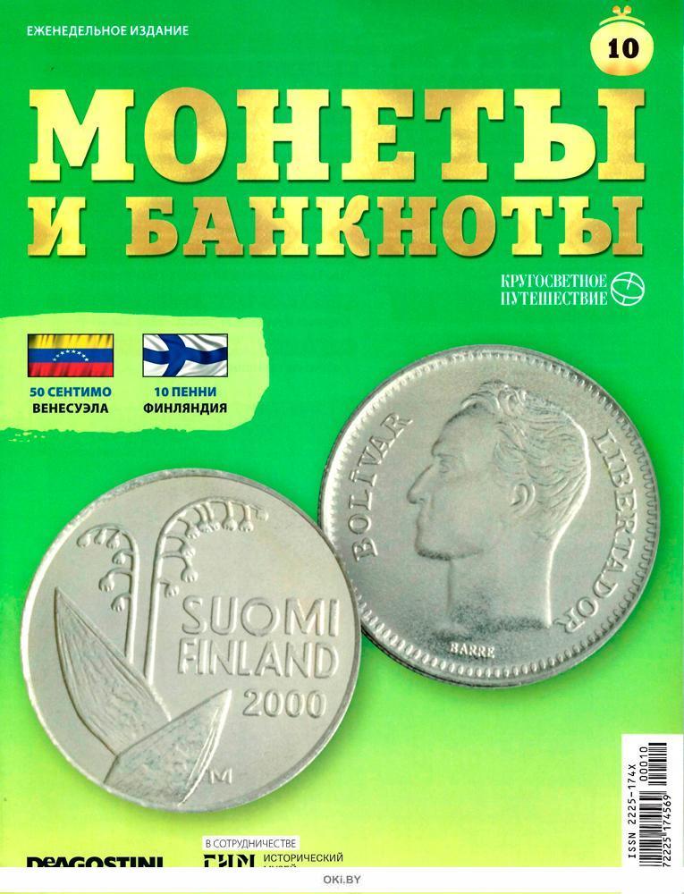 Монеты и банкноты. Кругосветное путешествие № 10