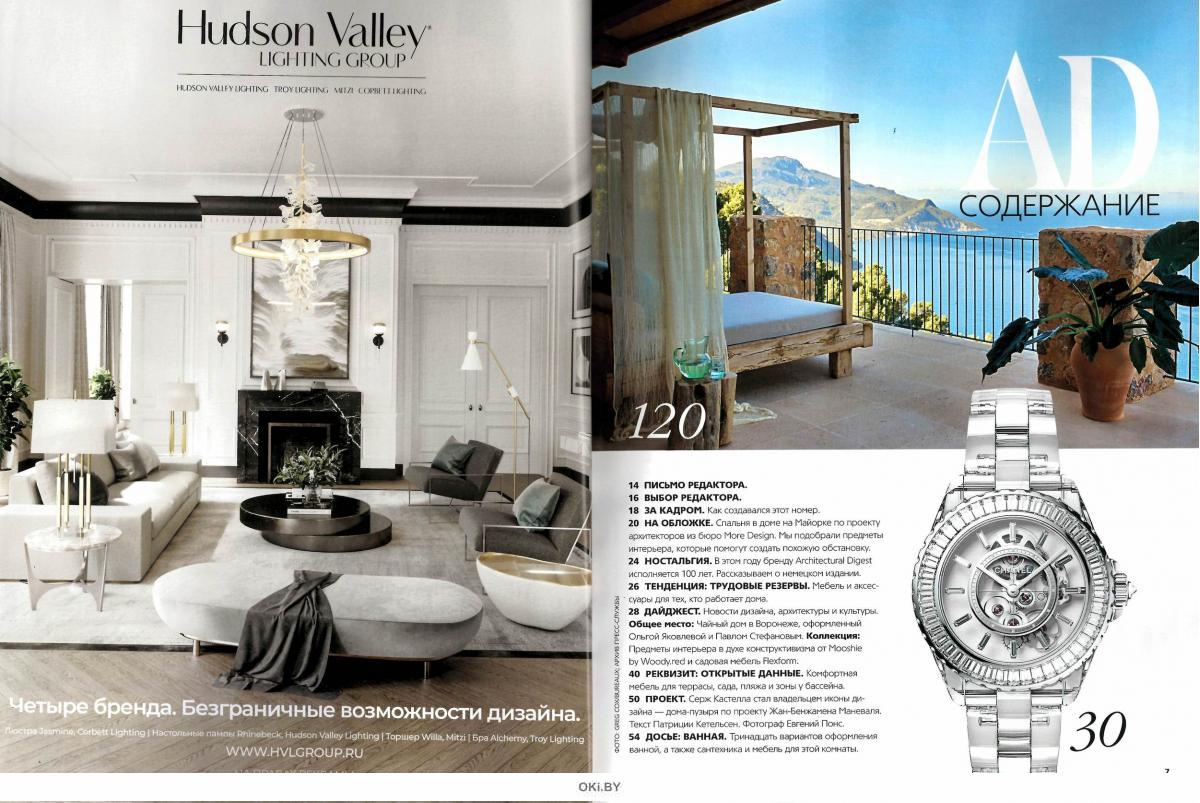 AD. Architectural Digest 5 / 2020