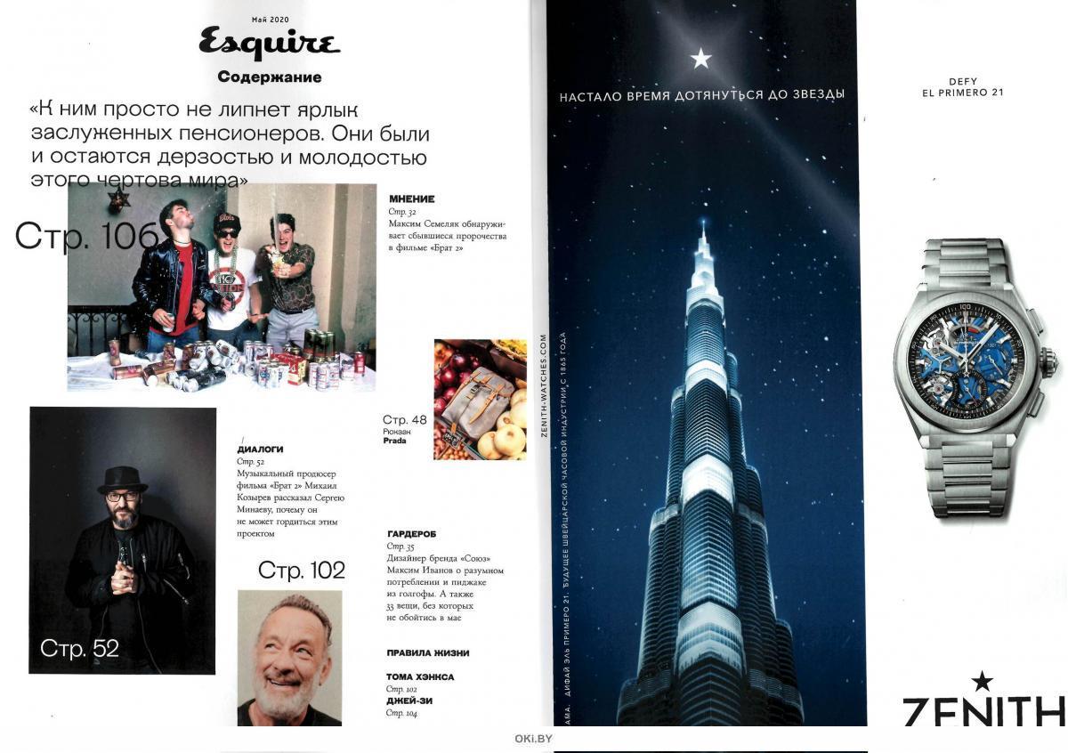 Esquire Русское Издание 5 / 2020