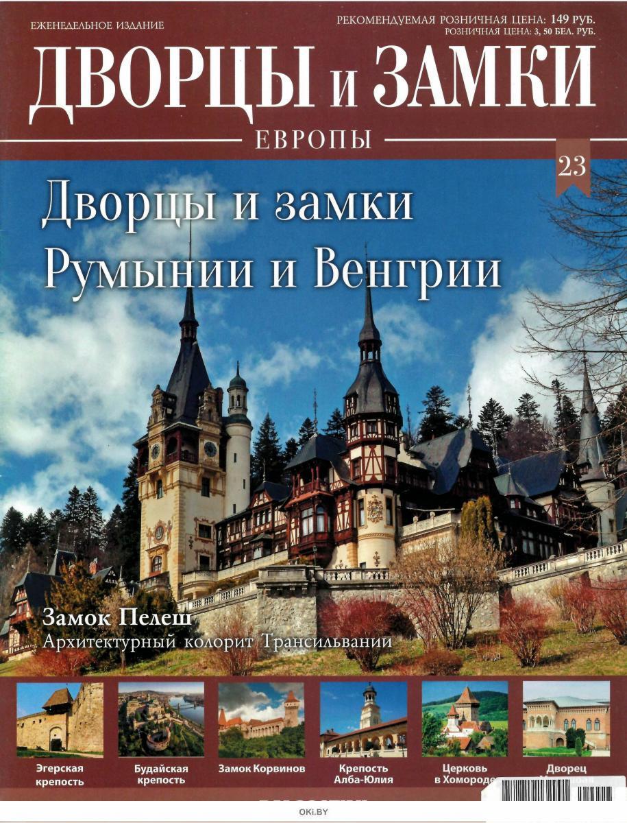 Дворцы и замки Европы № 23. Румыния и Венгрия