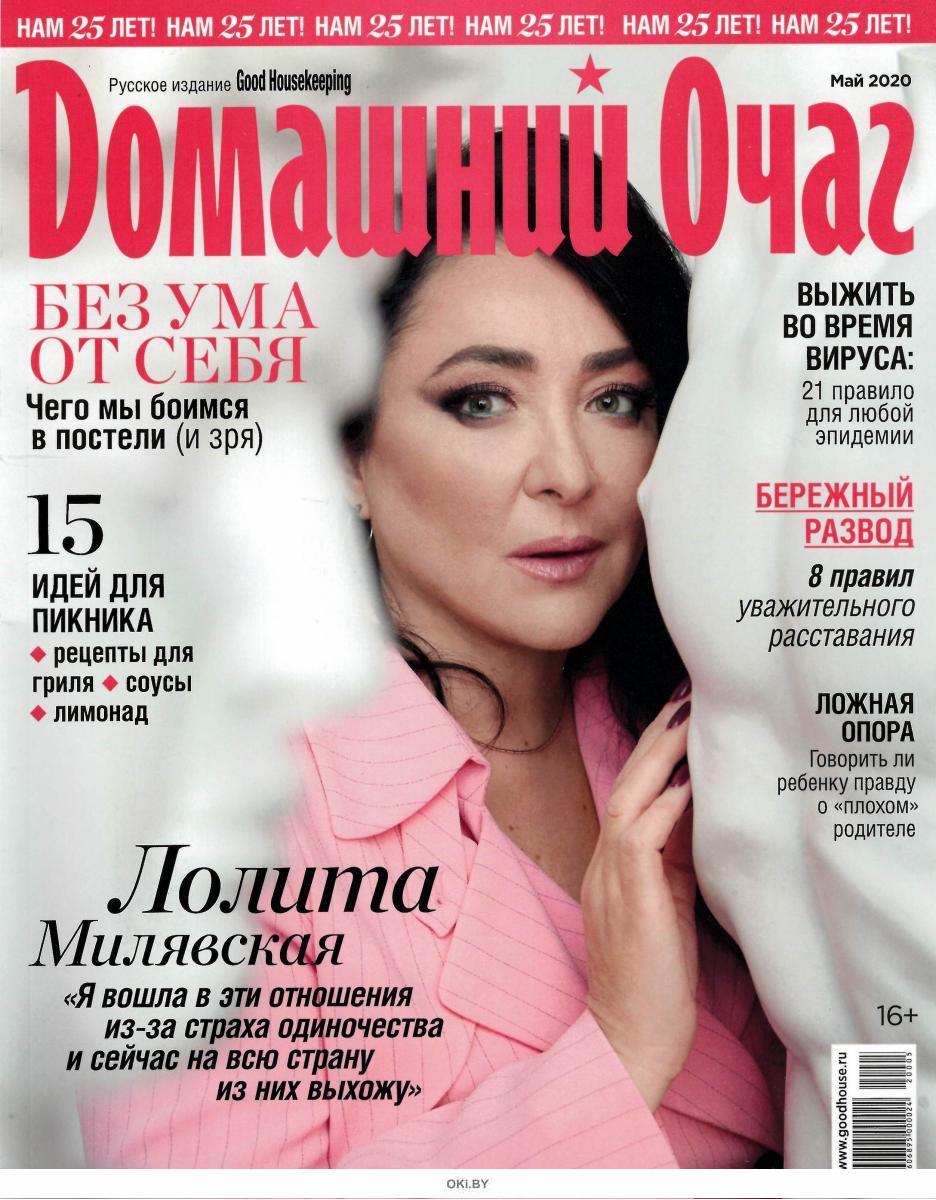 Домашний Очаг Русское Издание 5 / 2020