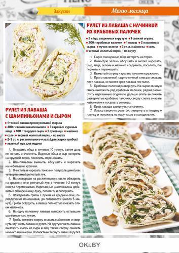 Собираемся на пикник 5 - 6 / 2020 ДК. Лучшие кулинарные рецепты