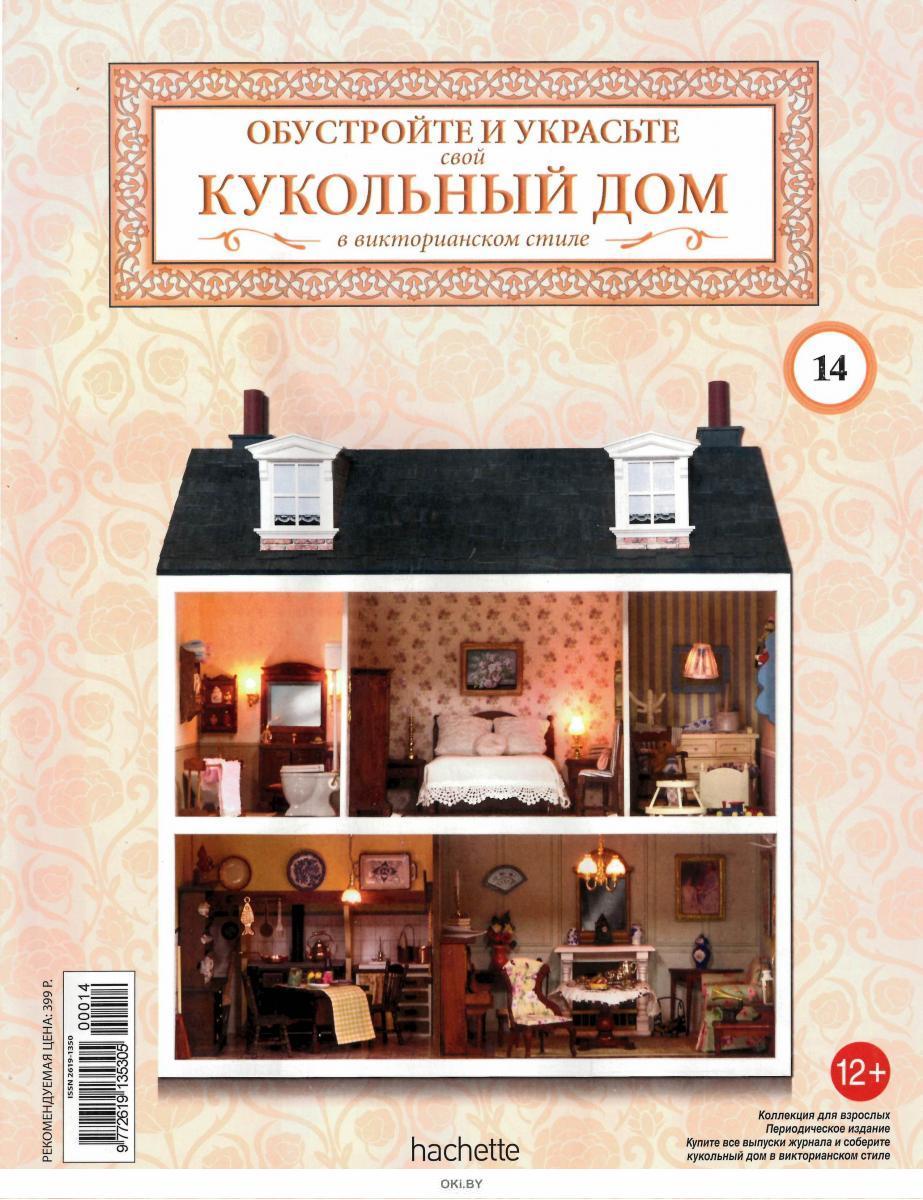 КУКОЛЬНЫЙ ДОМ (ДЕФЕКТ) № 14