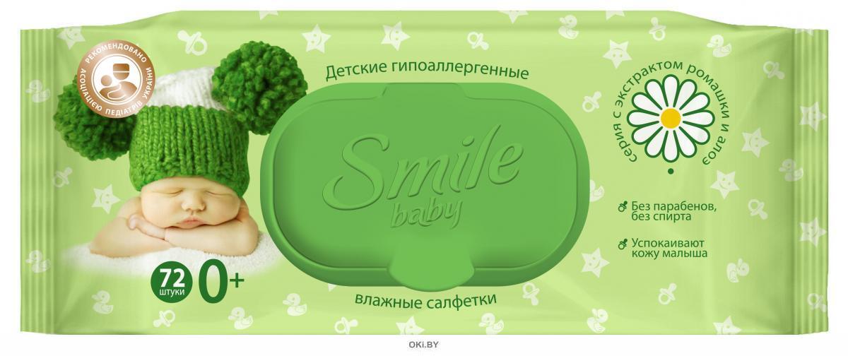 Салфетка влажн для детей с первых дней жизни Smile Baby «Экстракт ромашки и алоэ с витаминным комплексом» 72шт