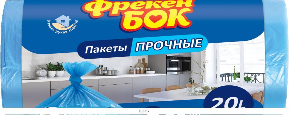 Фрекен БОК Пакет для мусора 45*50/30шт/20л синий