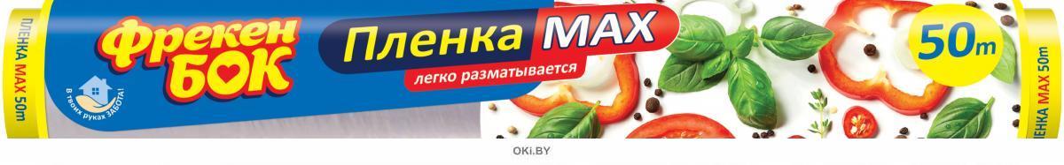 Пленка пищевая MAX 50м (Фрекен БОК)