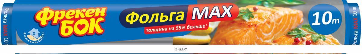 Фольга алюминиевая Фрекен БОК, 10 м (MAX)
