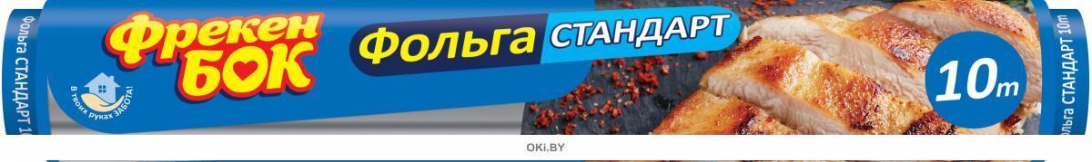 Фольга алюминиевая Фрекен БОК, 10 м, 10 мкм (Стандарт)