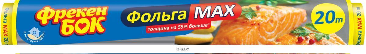 Фольга алюминиевая Фрекен БОК, 20 м (MAX)