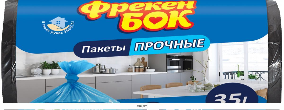 Фрекен БОК Пакет для мусора 50*60/30шт/35л черный
