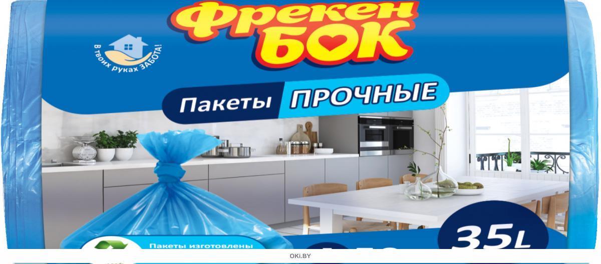 Фрекен БОК Пакет для мусора 50*60/50шт/35л синий