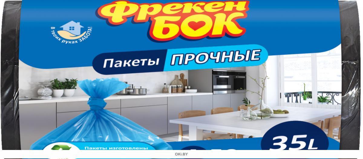 Фрекен БОК Пакет для мусора 50*60/50шт/35л черный
