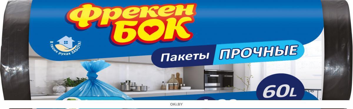 Фрекен БОК Пакет для мусора 60*80/20шт/60л черный
