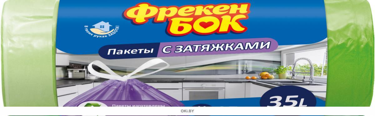 Фрекен БОК Пакет для мусора с затяжкой 35л/15шт Стандарт зеленый
