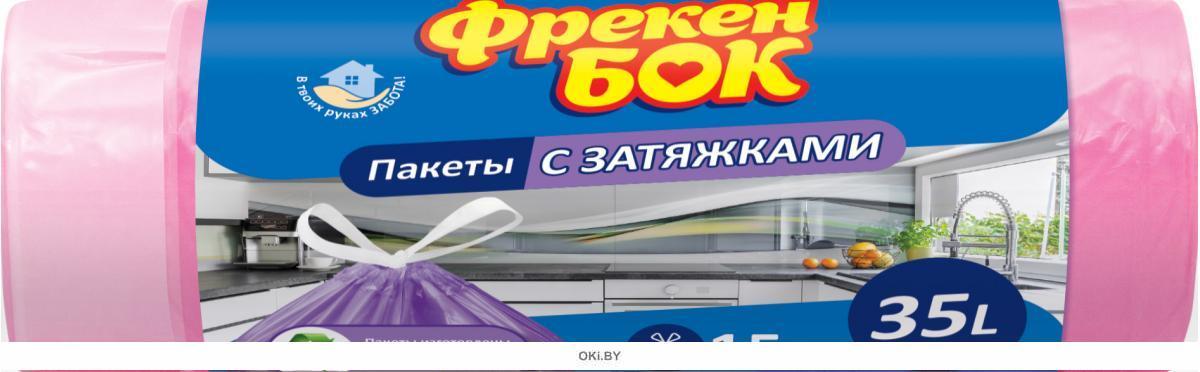 Фрекен БОК Пакет для мусора с затяжкой 35л/15шт Стандарт розовые