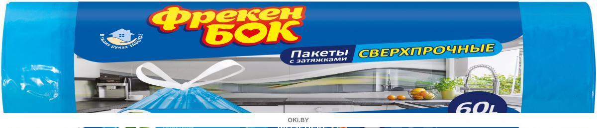 Фрекен БОК Пакет для мусора с затяжкой 60л/10шт синий